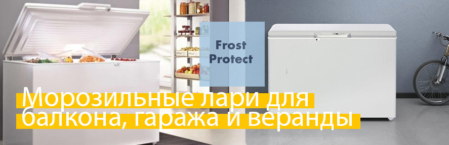 Морозильные лари Frost Protect